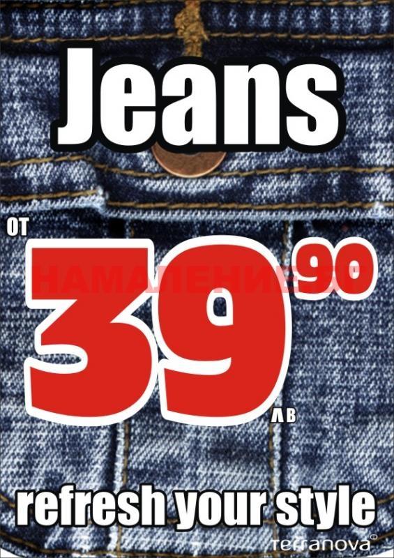 """Промоция на много модели """"Дънки от 39,90"""" от новата колекция пролет-лято 2010 в магазини Terranova!"""